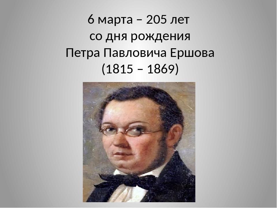 6 марта – 205 лет со дня рождения Петра Павловича Ершова (1815 – 1869)