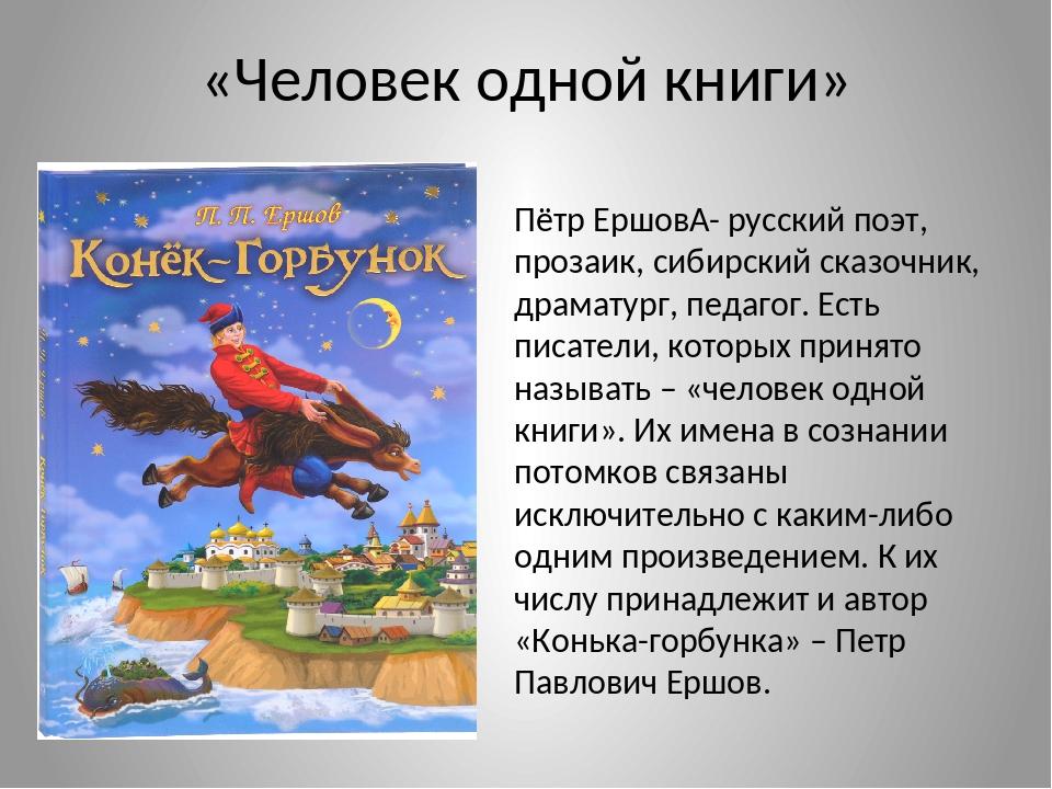 «Человек одной книги» Пётр Ершов - русский поэт, прозаик, сибирский сказочни...