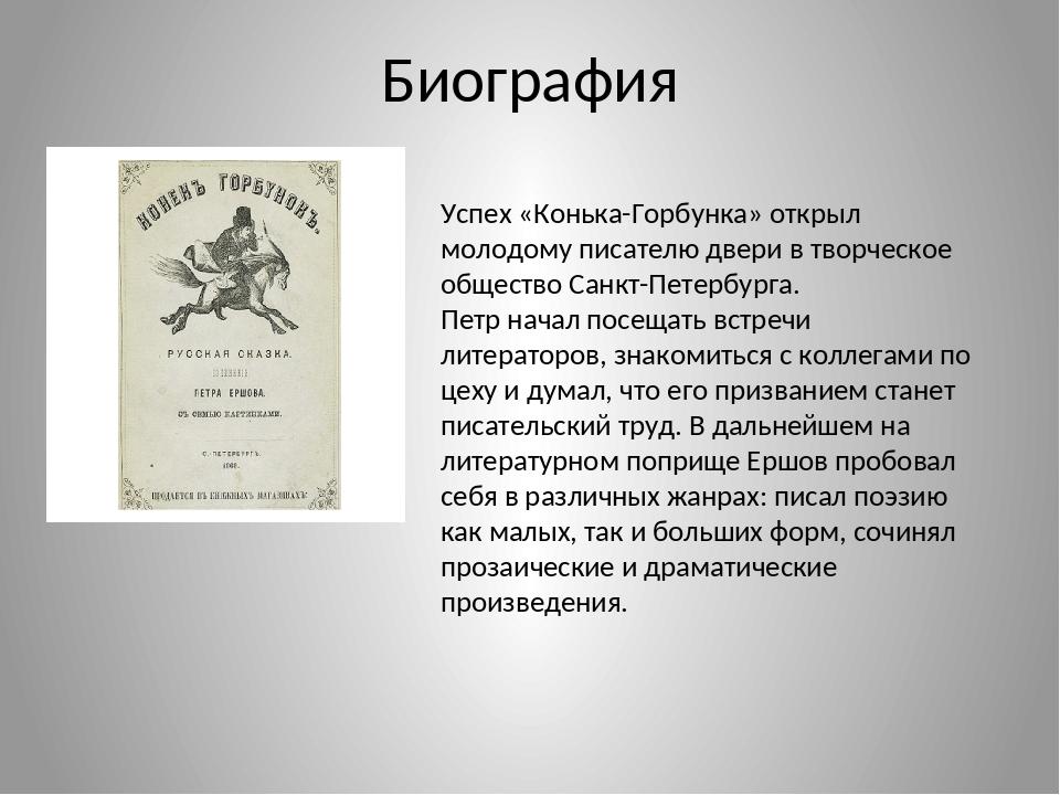 Биография Успех «Конька-Горбунка» открыл молодому писателю двери в творческое...