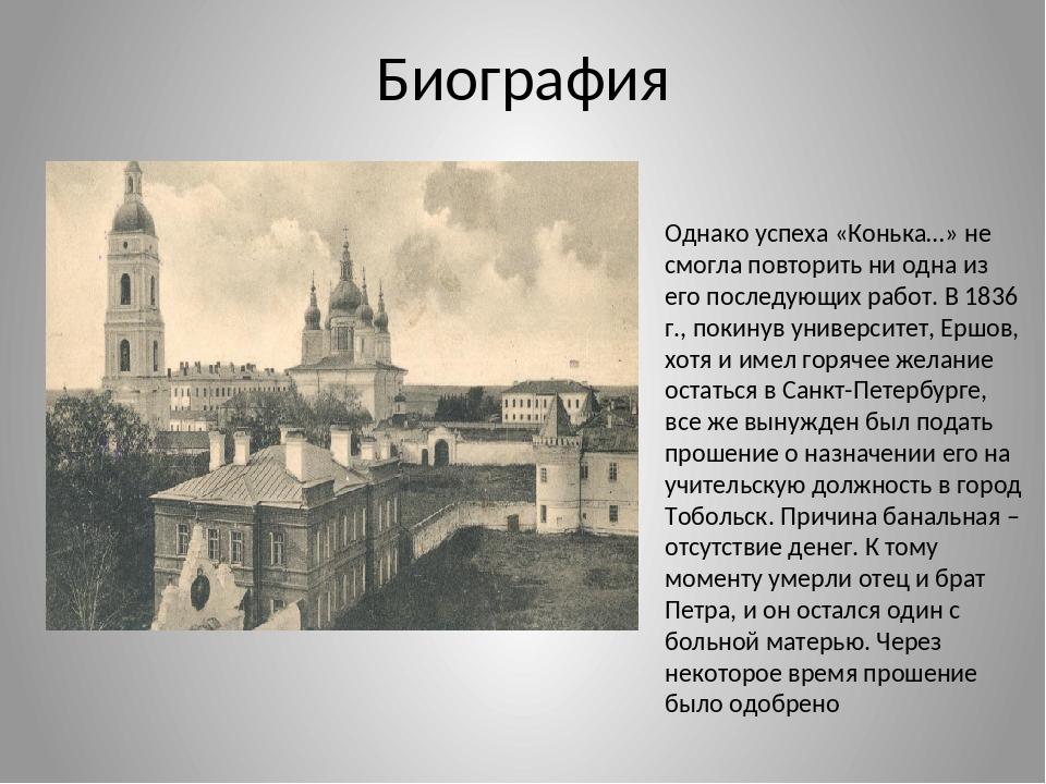 Биография Однако успеха «Конька…» не смогла повторить ни одна из его последую...