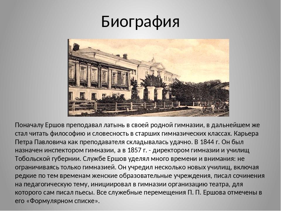 Биография Поначалу Ершов преподавал латынь в своей родной гимназии, в дальней...