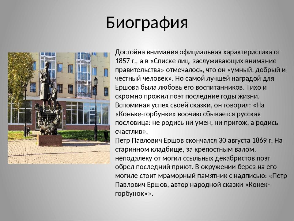 Биография Достойна внимания официальная характеристика от 1857 г., а в «Списк...