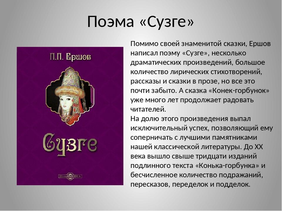 Поэма «Сузге» Помимо своей знаменитой сказки, Ершов написал поэму «Сузге», не...