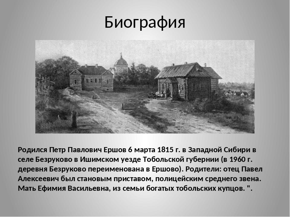 Биография Родился Петр Павлович Ершов 6 марта 1815 г. в Западной Сибири в сел...