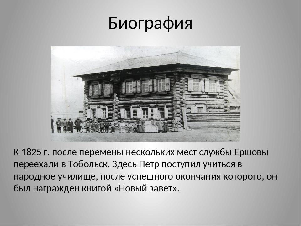 Биография К 1825 г. после перемены нескольких мест службы Ершовы переехали в...