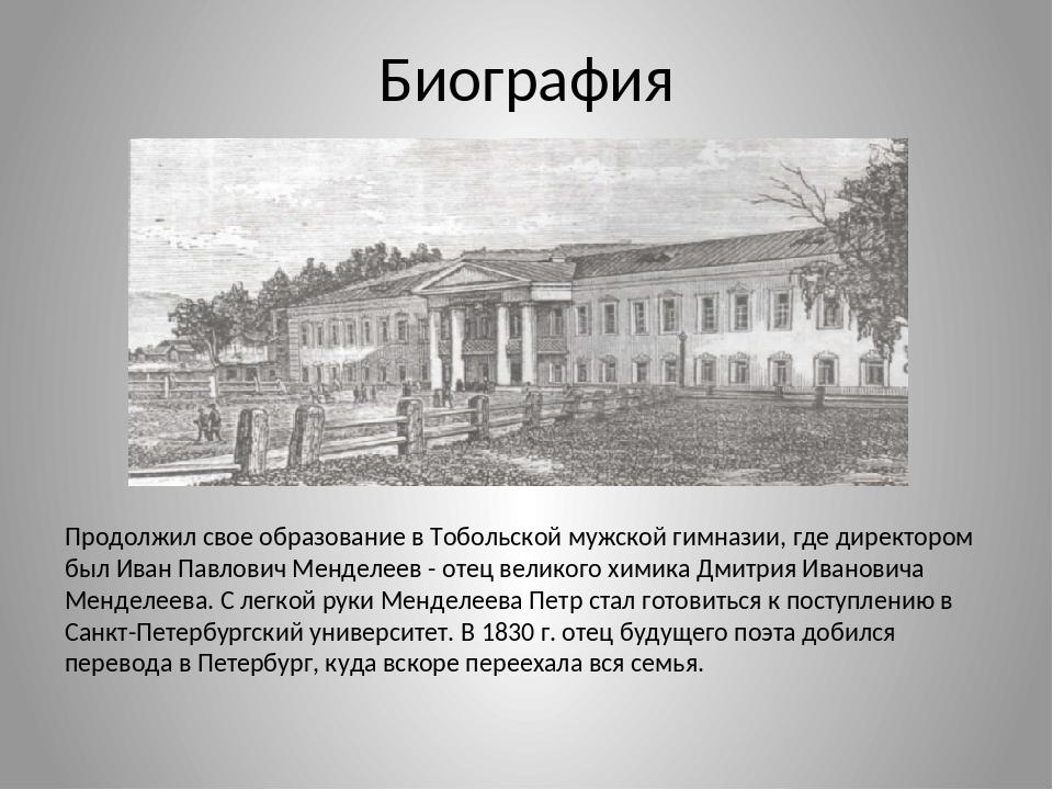 Биография Продолжил свое образование в Тобольской мужской гимназии, где дирек...