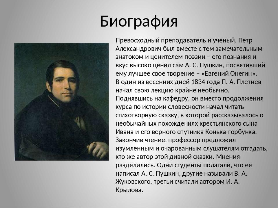 Биография Превосходный преподаватель и ученый, Петр Александрович был вместе...