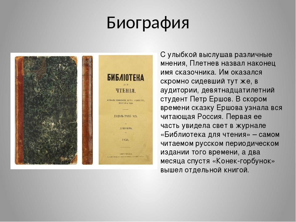 Биография С улыбкой выслушав различные мнения, Плетнев назвал наконец имя ска...