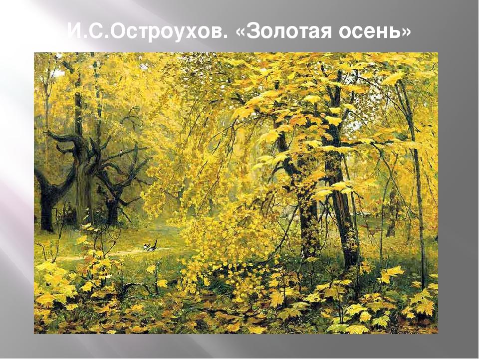 И.С.Остроухов. «Золотая осень»