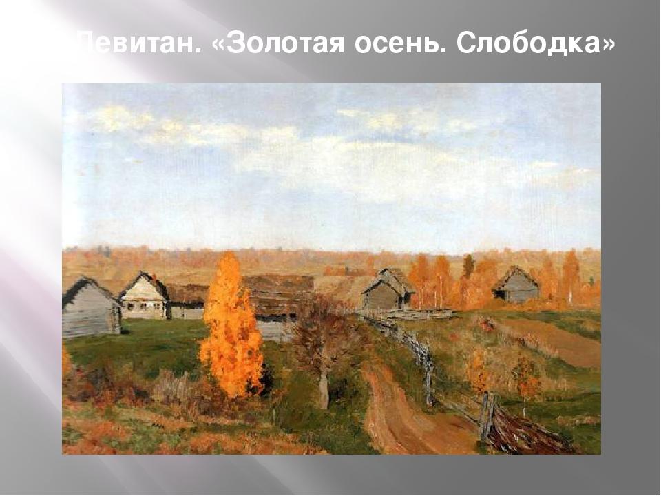 И.Левитан. «Золотая осень. Слободка»