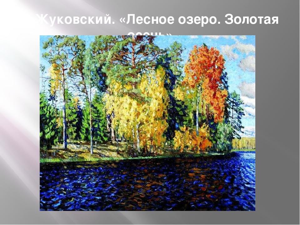 С.Жуковский. «Лесное озеро. Золотая осень»