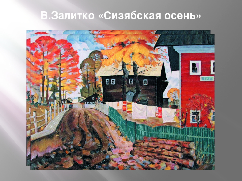 В.Залитко «Сизябская осень»
