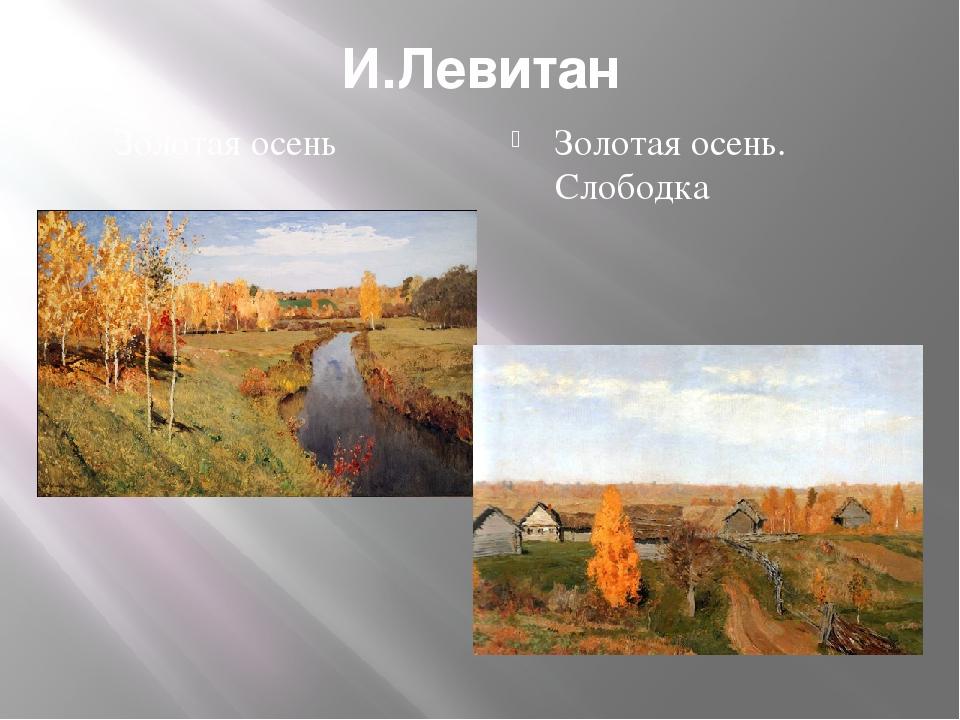 И.Левитан Золотая осень Золотая осень. Слободка