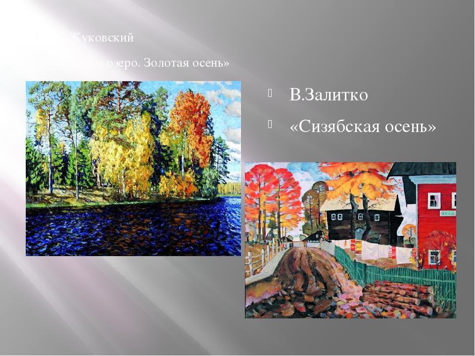 С.Жуковский «Лесное озеро. Золотая осень» В.Залитко «Сизябская осень»