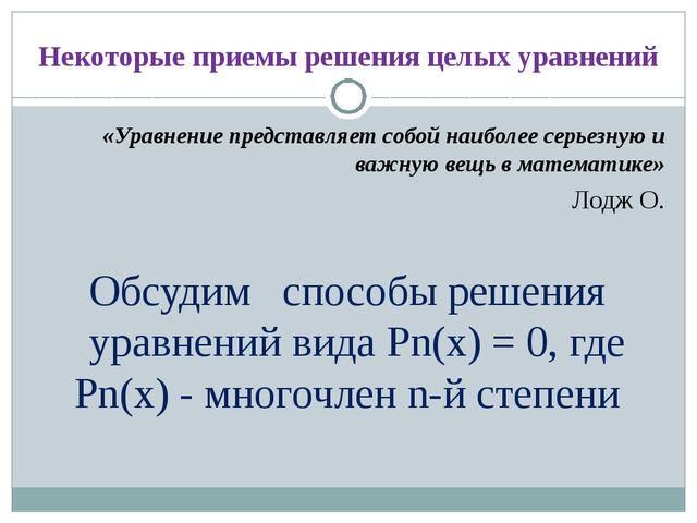 Уравнения при решении олимпиадных задач решить задачу графическим способом примеры
