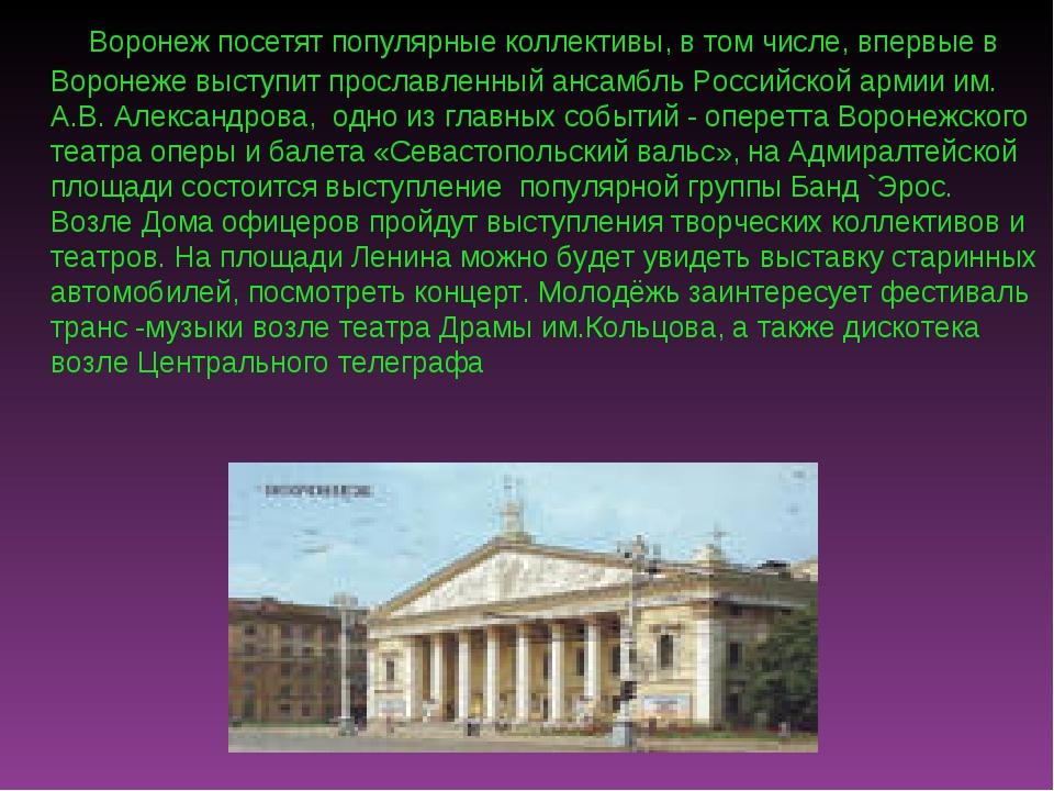 Воронеж посетят популярные коллективы, в том числе, впервые в Воронеже высту...