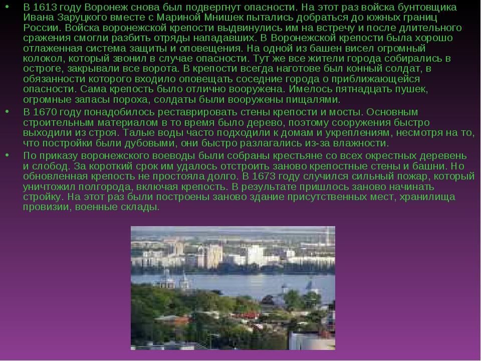 В 1613 году Воронеж снова был подвергнут опасности. На этот раз войска бунтов...