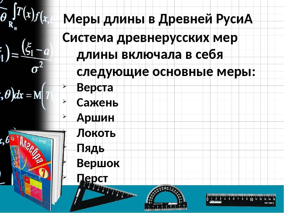Меры длины в Древней Руси Система древнерусских мер длины включала в себя сл...