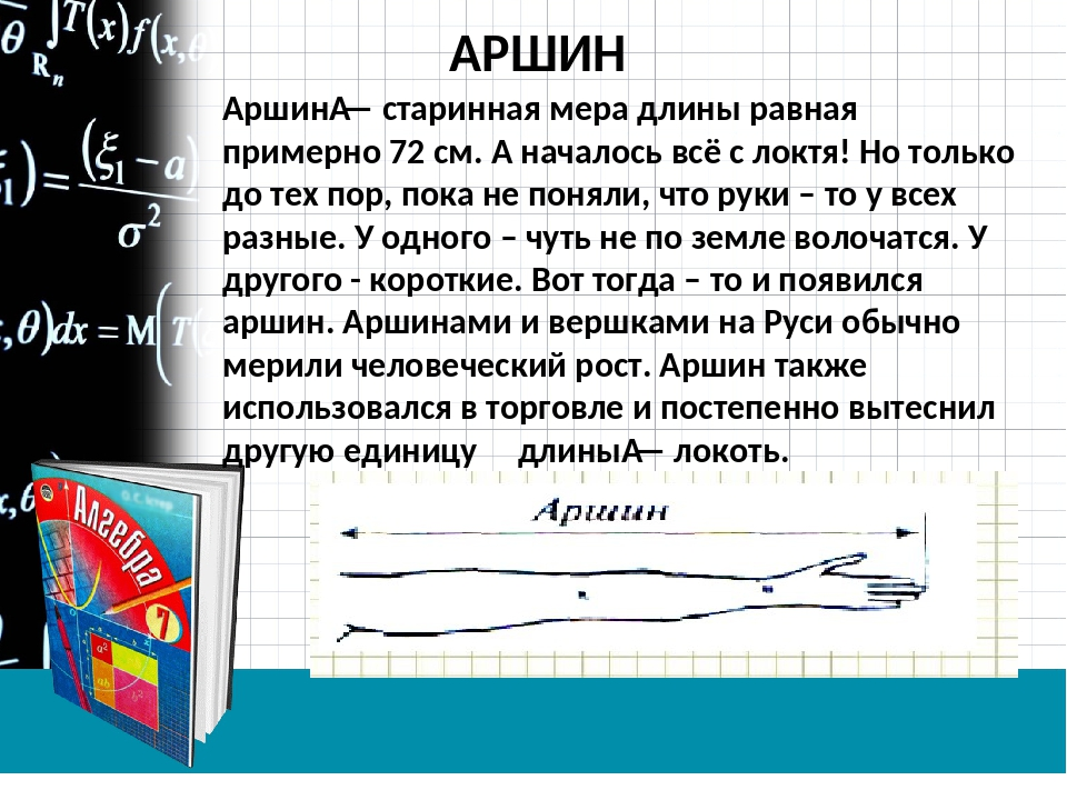 АРШИН Аршин— старинная мера длины равная примерно 72 см. А началось всё с ло...