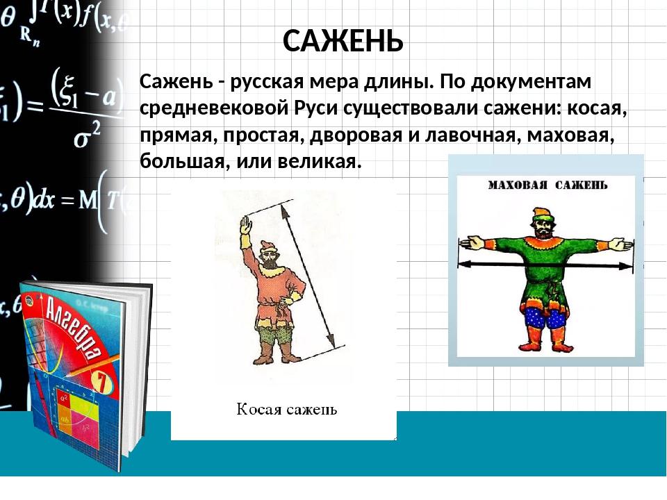 САЖЕНЬ Сажень - русская мера длины. По документам средневековой Руси существ...