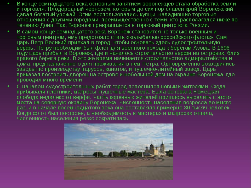 В конце семнадцатого века основным занятием воронежцев стала обработка земли...