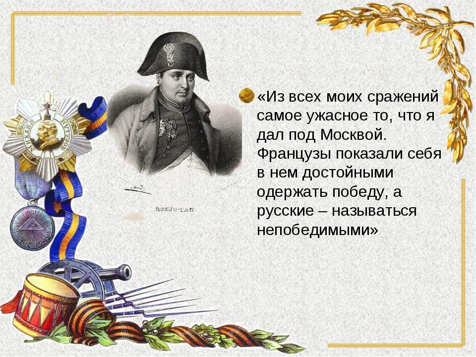 «Из всех моих сражений самое ужасное то, что я дал под Москвой. Французы пока...