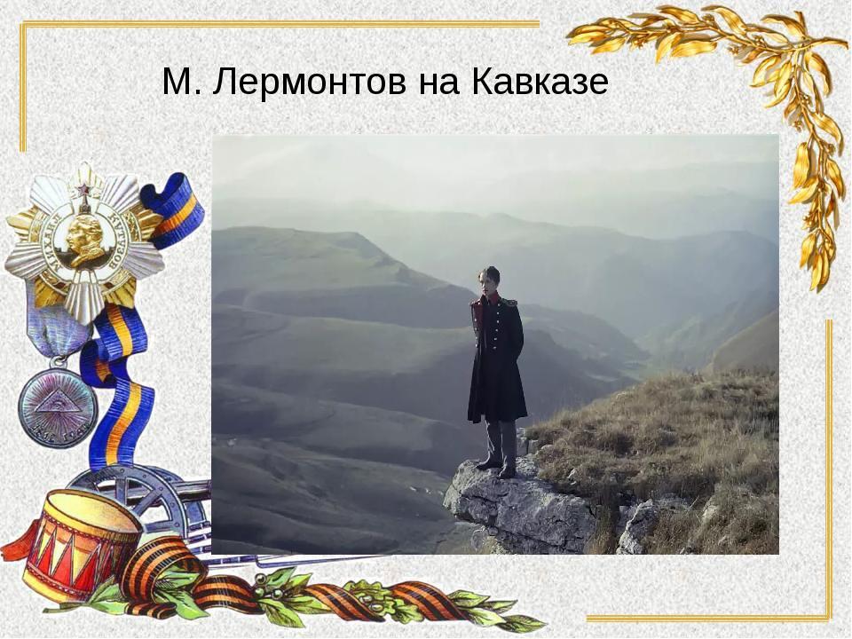 М. Лермонтов на Кавказе