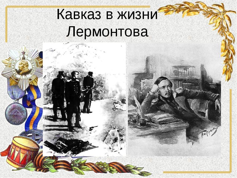Кавказ в жизни Лермонтова