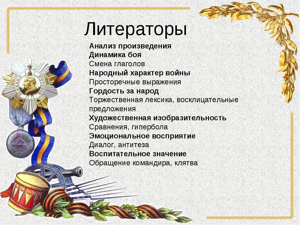 Литераторы Анализ произведения Динамика боя Смена глаголов Народный характер...