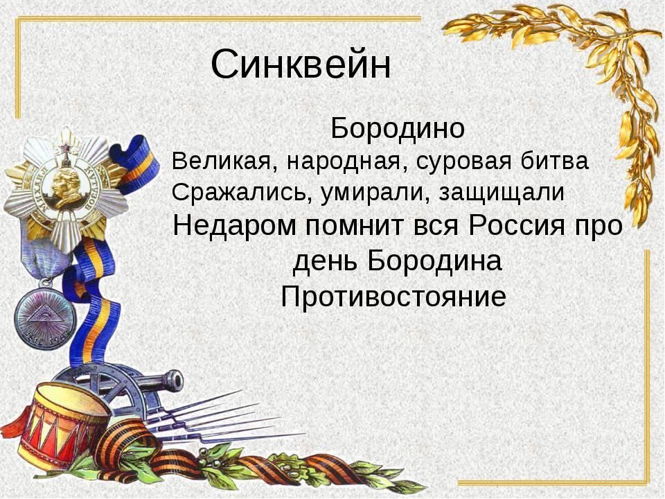 Синквейн Бородино Великая, народная, суровая битва Сражались, умирали, защища...
