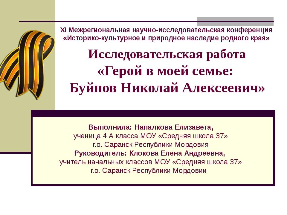 Исследовательская работа «Герой в моей семье: Буйнов Николай Алексеевич» Вып...