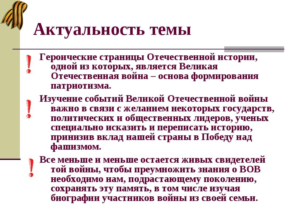 Героические страницы Отечественной истории, одной из которых, является Велика...