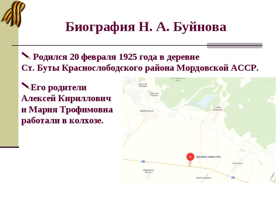 Биография Н. А. Буйнова Родился 20 февраля 1925 года в деревне Ст. Буты Красн...