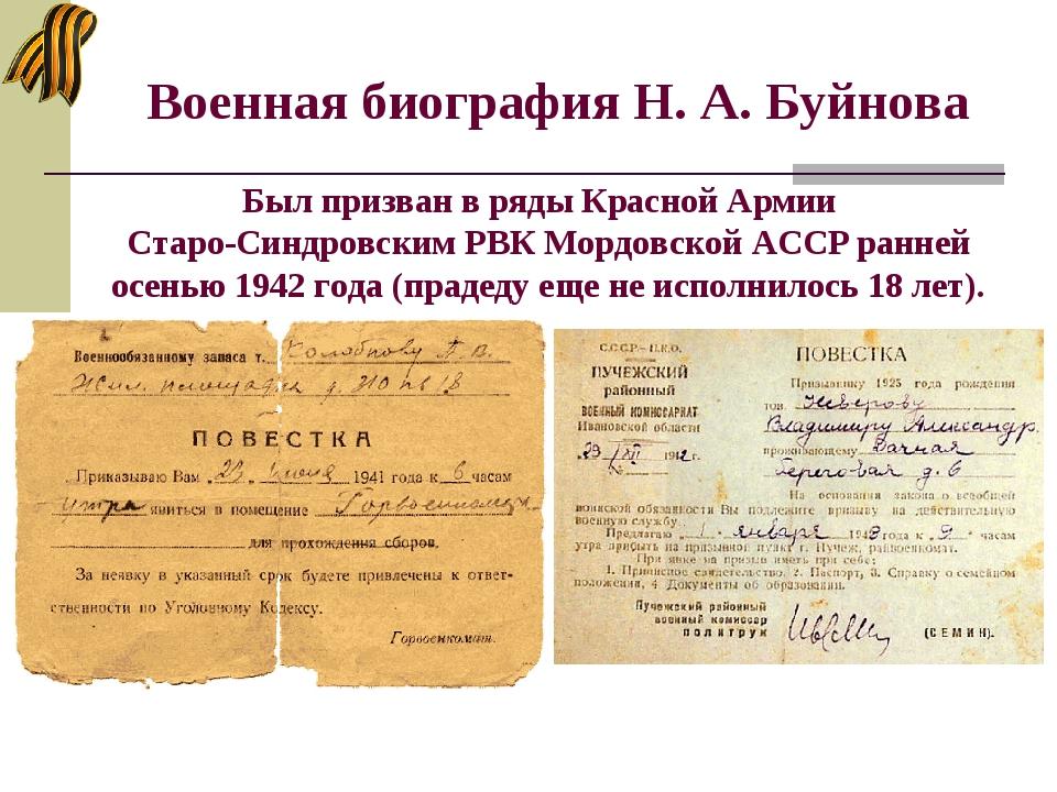 Военная биография Н. А. Буйнова Был призван в ряды Красной Армии Старо-Синдро...