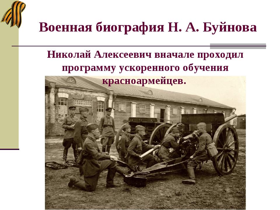 Военная биография Н. А. Буйнова Николай Алексеевич вначале проходил программу...