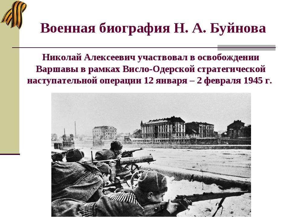 Военная биография Н. А. Буйнова Николай Алексеевич участвовал в освобождении...