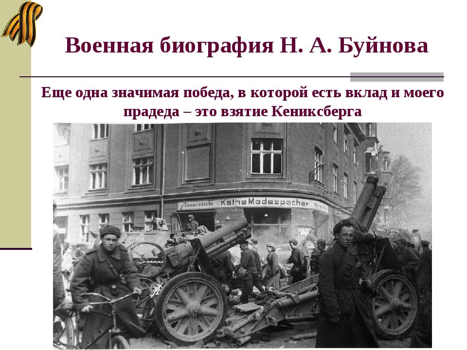 Военная биография Н. А. Буйнова Еще одна значимая победа, в которой есть вкла...