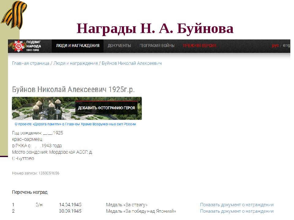 Награды Н. А. Буйнова
