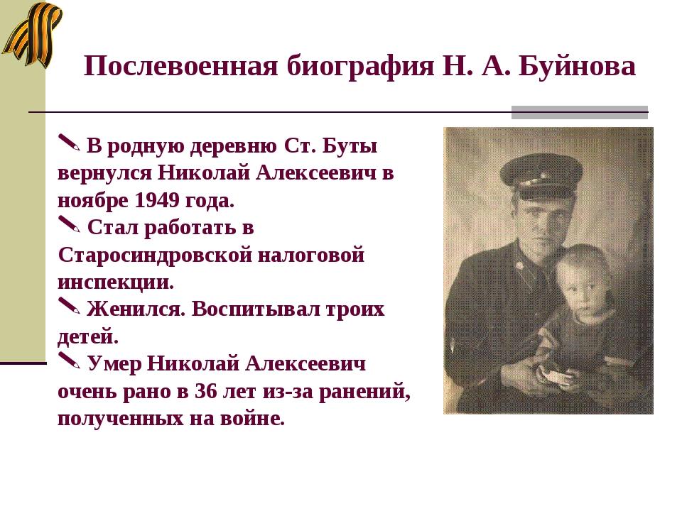Послевоенная биография Н. А. Буйнова В родную деревню Ст. Буты вернулся Никол...