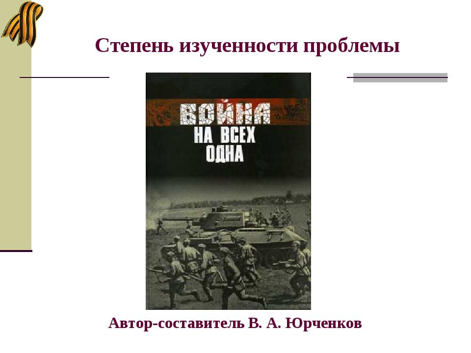 Степень изученности проблемы Автор-составитель В. А. Юрченков