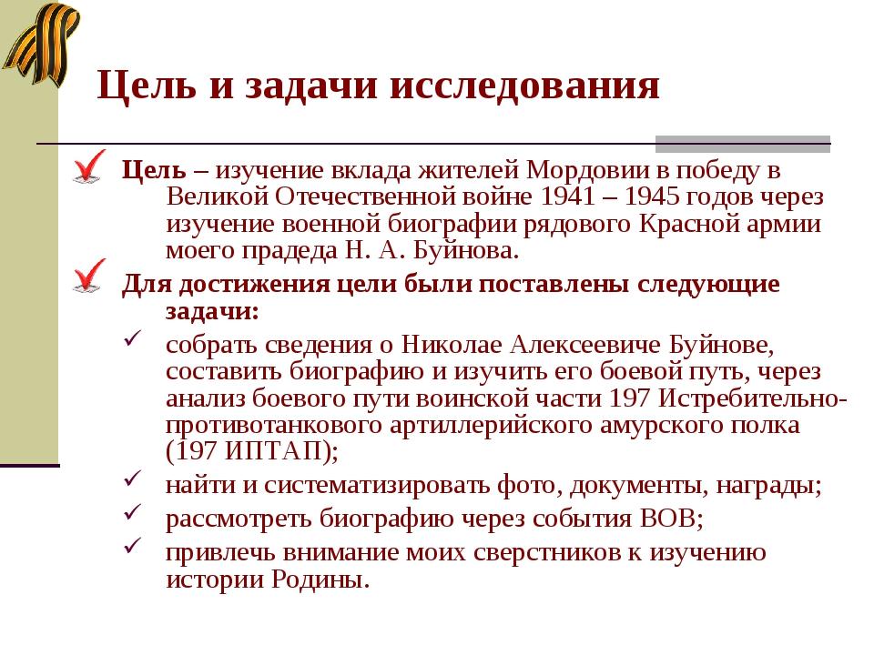 Цель и задачи исследования Цель – изучение вклада жителей Мордовии в победу в...