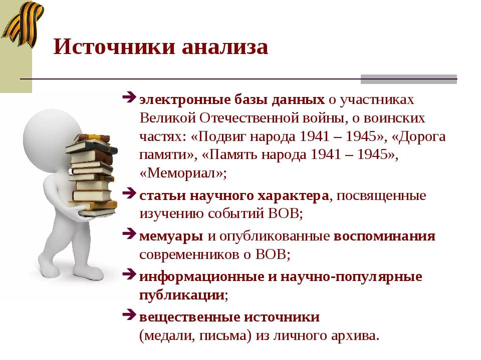 Источники анализа электронные базы данных о участниках Великой Отечественной...