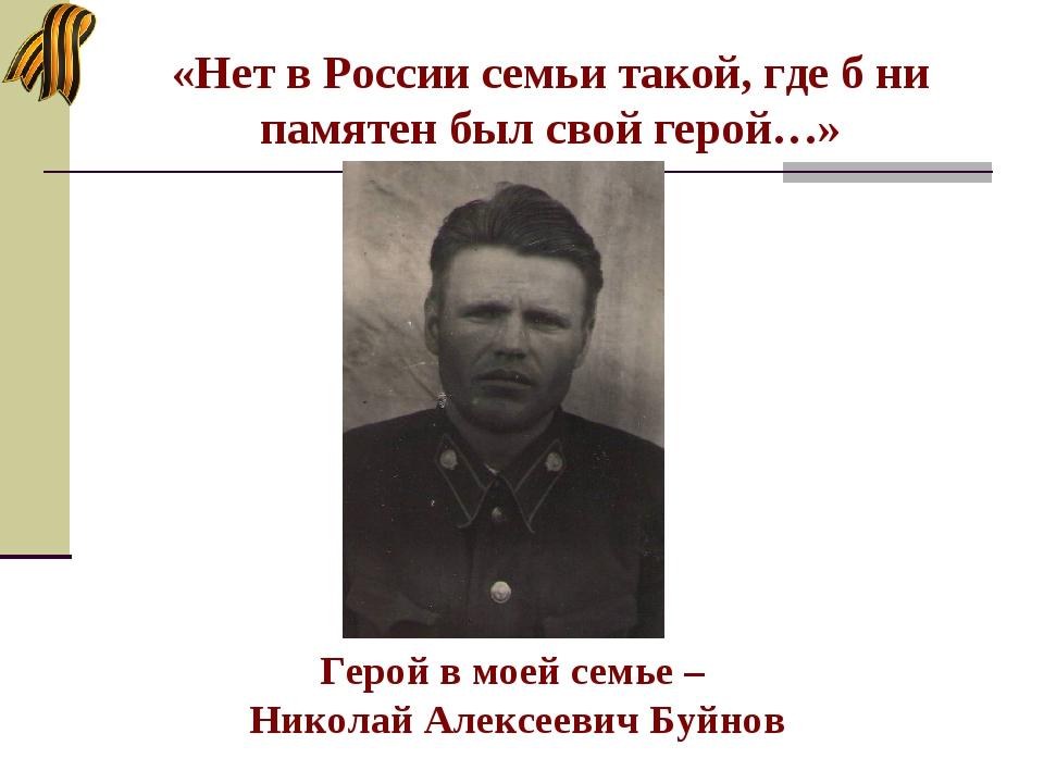 «Нет в России семьи такой, где б ни памятен был свой герой…» Герой в моей сем...