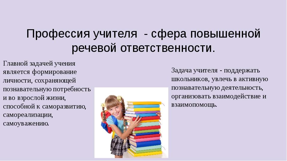 Профессия учителя - сфера повышенной речевой ответственности. Задача учителя...