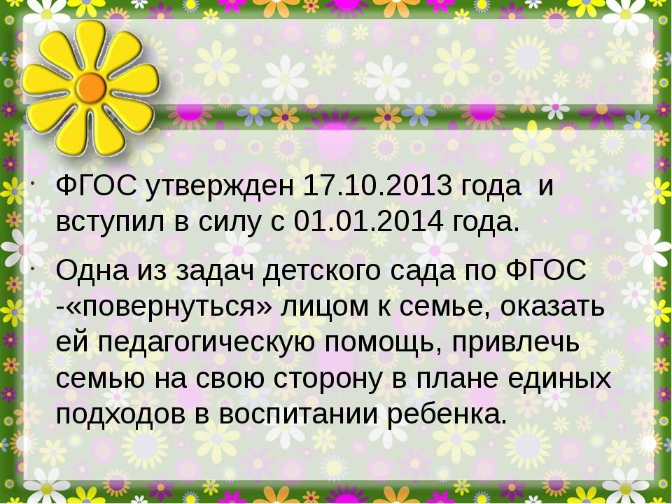ФГОС утвержден 17.10.2013 года и вступил в силу с 01.01.2014 года. Одна из за...