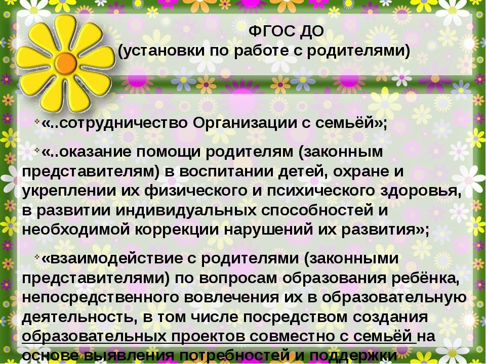 «..сотрудничество Организации с семьёй»; «..оказание помощи родителям (законн...