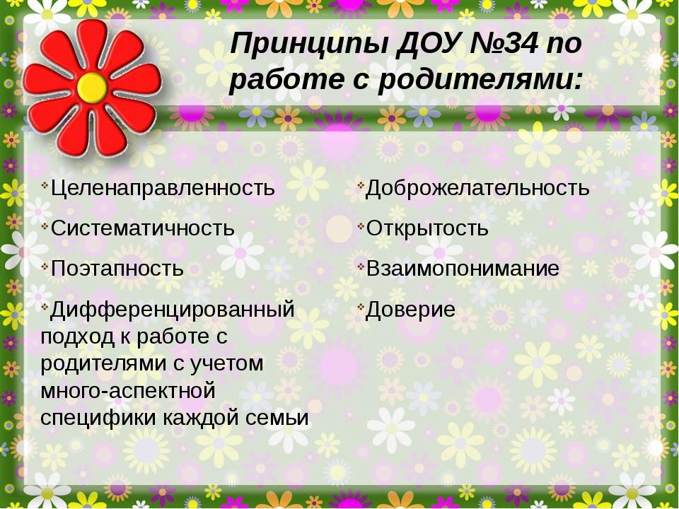 Принципы ДОУ №34 по работе с родителями: Целенаправленность Систематичность П...
