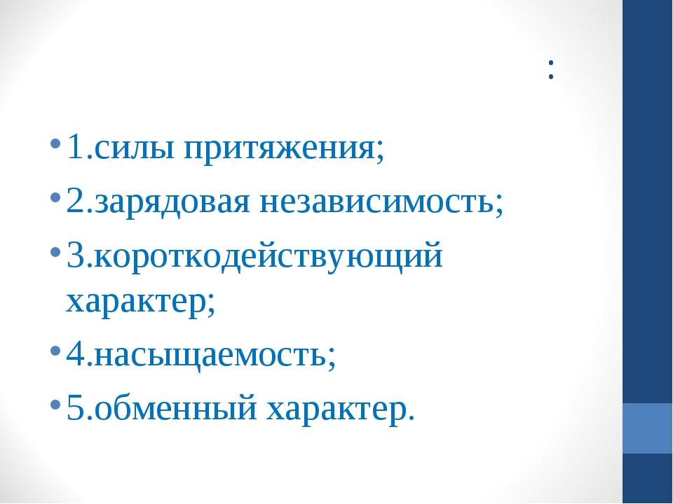 Свойства ядерных сил: 1.силы притяжения; 2.зарядовая независимость; 3.коротко...