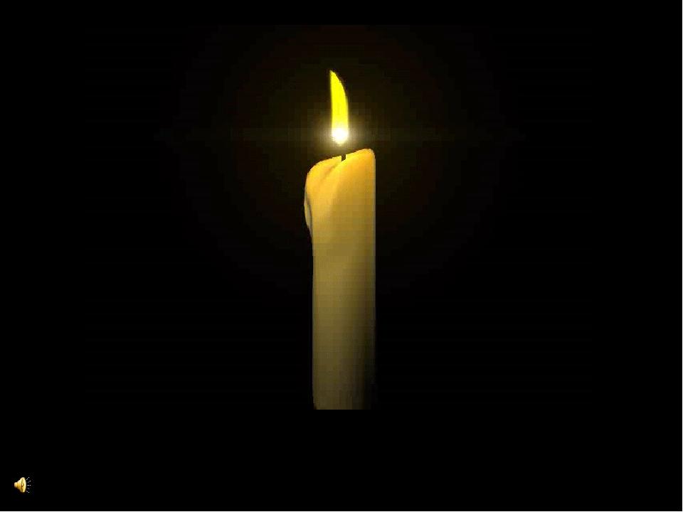 Картинка горящей свечи с анимацией к 9 мая