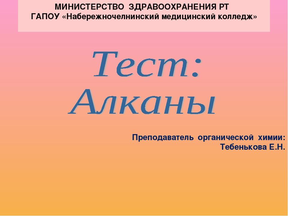 МИНИСТЕРСТВО ЗДРАВООХРАНЕНИЯ РТ ГАПОУ «Набережночелнинский медицинский коллед...